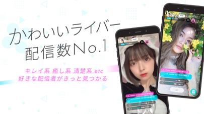 EVERY .LIVE(エブリィライブ)ー ライブ配信アプリのおすすめ画像2
