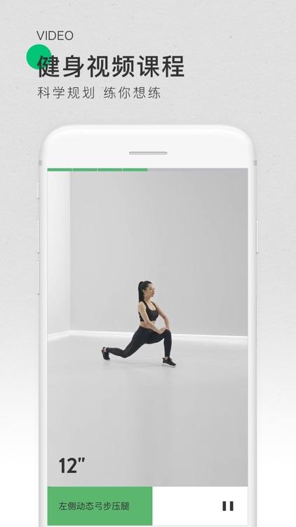 咕咚-跑步健身训练课程