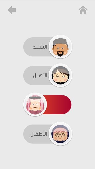 Jalsah جلسةلقطة شاشة3