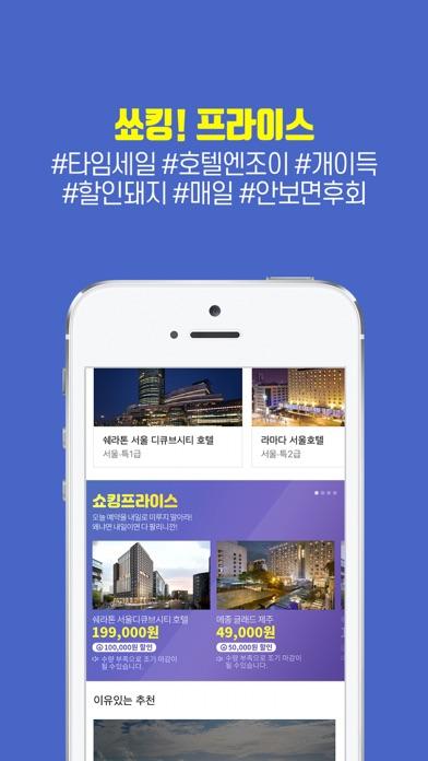 호텔엔조이 - 전국 모든 숙박예약 필수 앱 for Windows