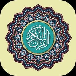 القرآن الكريم المُيَسَّر
