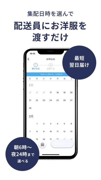 リネット(Lenet)- 宅配クリーニング 日本全国対応 screenshot-3