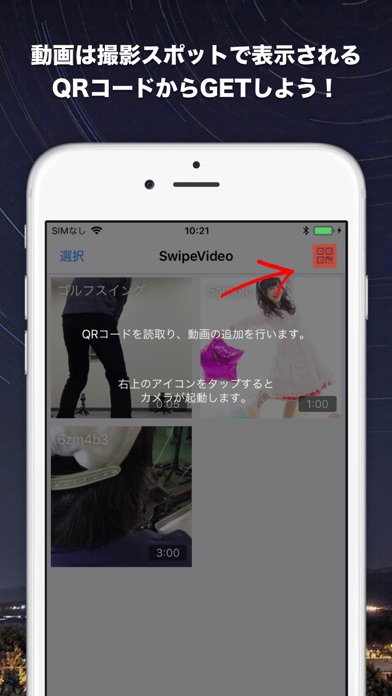 Screenshot for SwipeVideo専用プレイヤー in Austria App Store