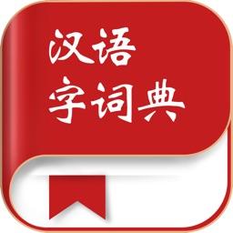 汉语字词典-最新版成语词典