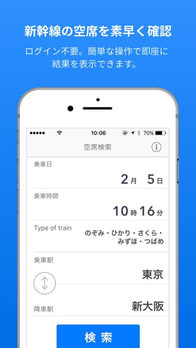 新幹線の空席案内:新幹線の予約時にすばやく確認のおすすめ画像1