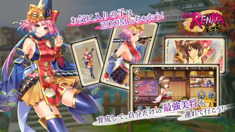 戦国RENKA ズーム! screenshot-5