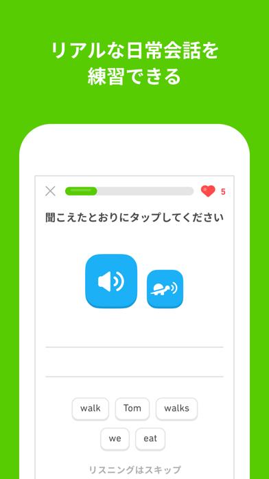 Duolingo-英語/韓国語などのリスニングや単語の練習 ScreenShot4