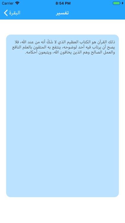 تفسير القرآن الكريم بدون نت screenshot-3