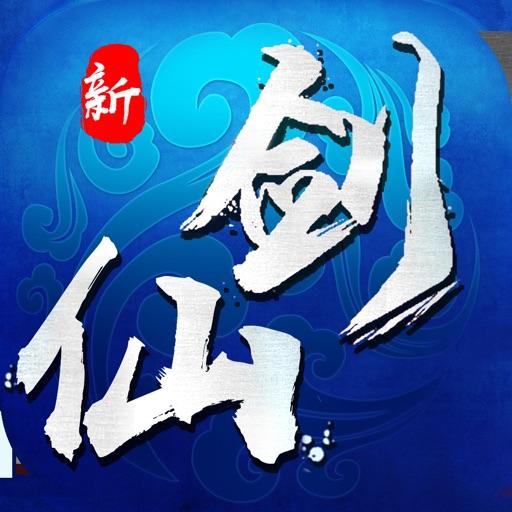 新苍穹仙剑-全民修仙游戏