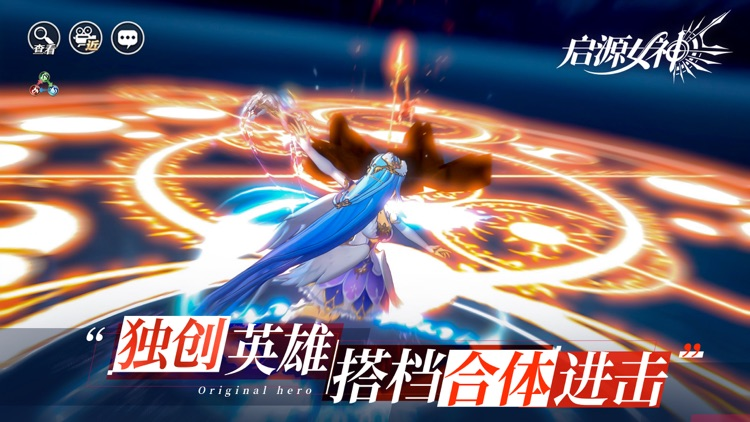 启源女神 screenshot-2