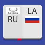 Латинско-Русский Словарь на пк