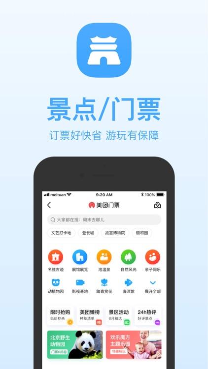 美团-同城旅游攻略app screenshot-5