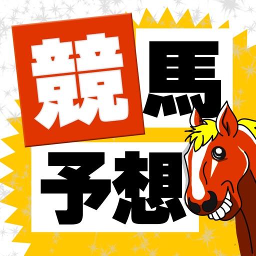 競馬予想ニュース-競馬好きの為の競馬情報アプリ