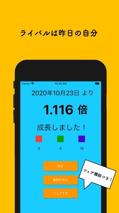 1.01のスクリーンショット3