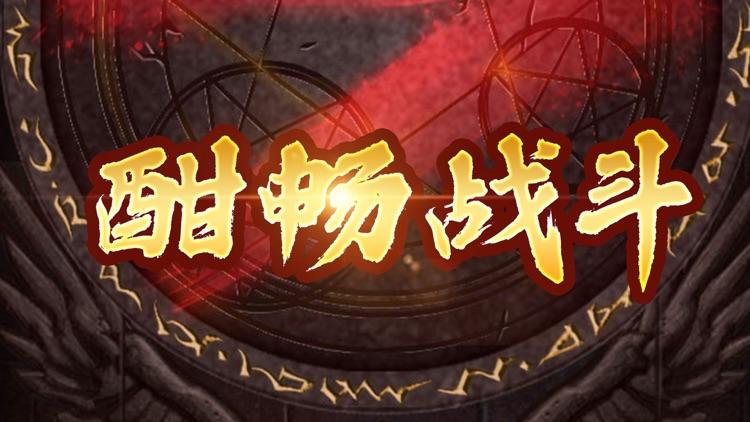 皇朝霸业-单机版