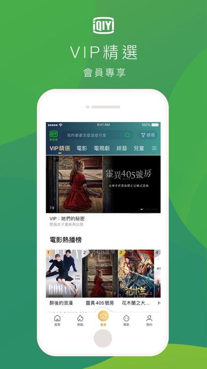 愛奇藝 screenshot-4