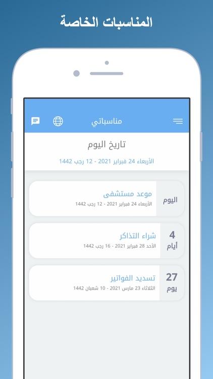 التقويم الدراسي السعودي screenshot-6