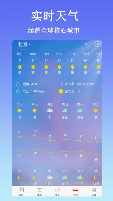 万年历黄历-蓝鹤日历经典版のおすすめ画像4