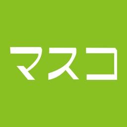 マスコ公式アプリ