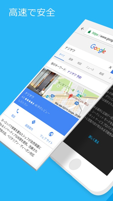 Screenshot for Chrome - Google のウェブブラウザ in Japan App Store