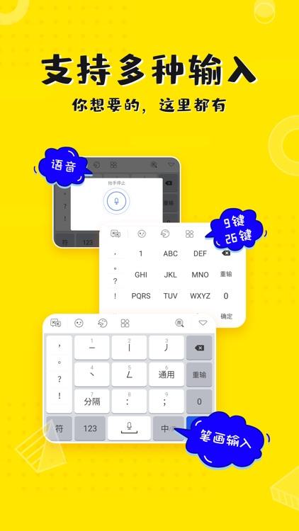 KK键盘 screenshot-4