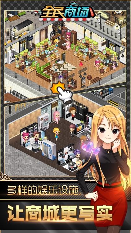 全民商场-我的模拟经营梦幻世界