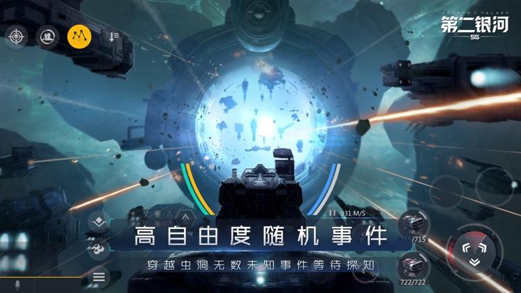 第二银河 screenshot-5