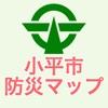 小平市防災マップ - iPhoneアプリ