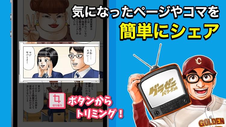 Dモーニング(マンガ雑誌アプリ) screenshot-4