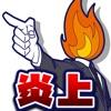SNS炎上みっけ! - iPhoneアプリ