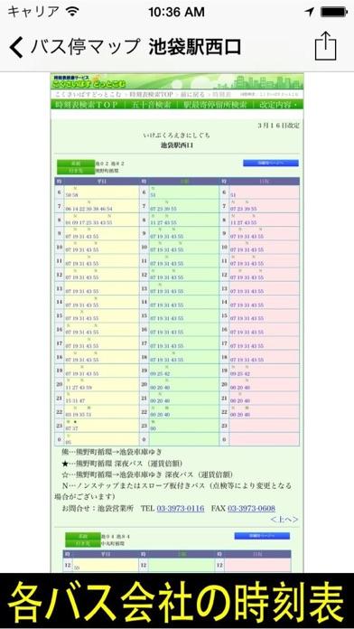 バス停マップ(バス時刻表、接近情報、運行状況)のスクリーンショット4