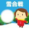 オンライン雪合戦~online snowball game~