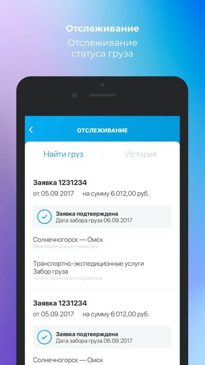 Байкал Сервис ТК