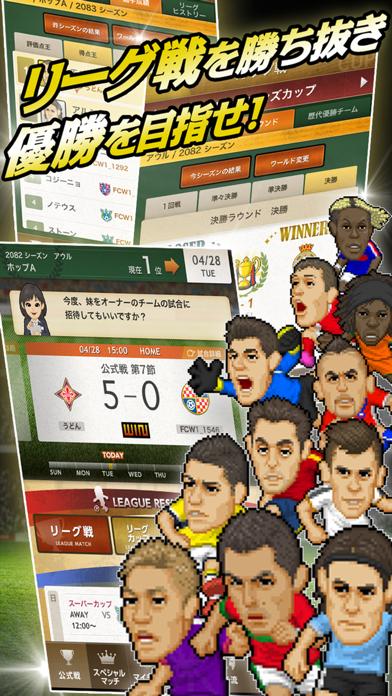 Webサッカーのおすすめ画像2