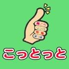 「こっとっとグループ」の公式アプリ icon