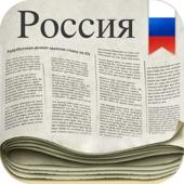 Россия Газеты