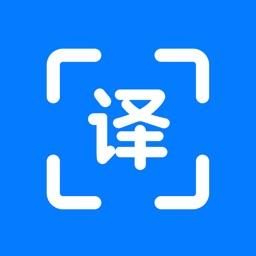 翻译 翻译软件:拍照翻译&英语翻译