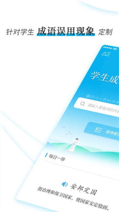 Screenshot for 学生成语辨析小词典 in China App Store