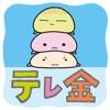 テレ金ちゃんアプリ