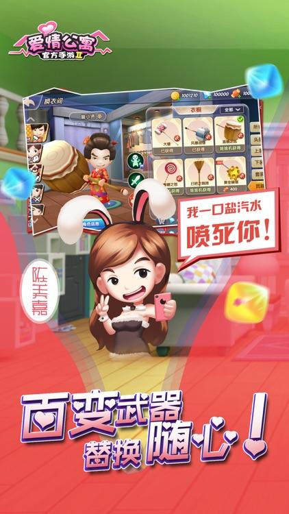 爱情公寓II screenshot-3
