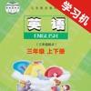 陕旅版小学英语三年级上下册