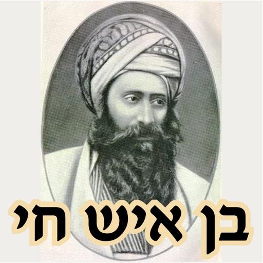 Esh Ben Ish Hay