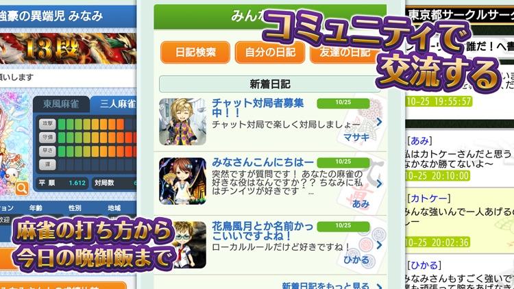 麻雀 ジャンナビ麻雀オンライン screenshot-5