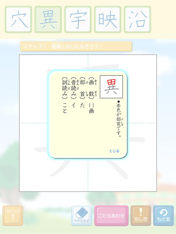 そらがき <漢字筆順学習アプリケーション 小学校6年>のおすすめ画像5