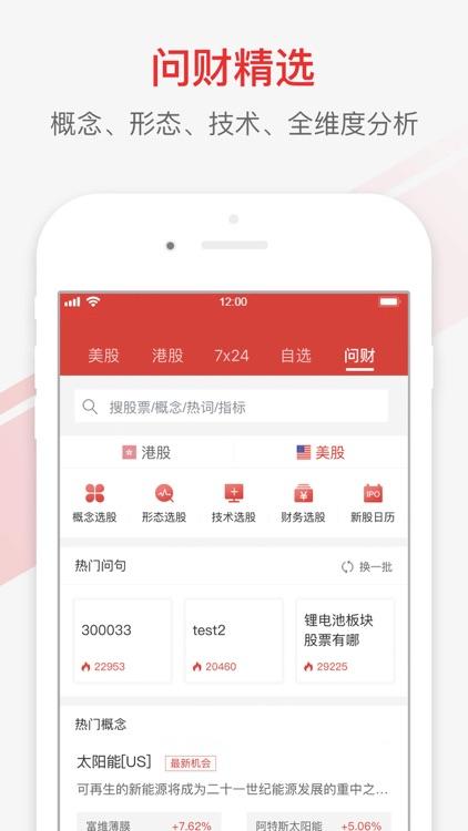 同花顺港美股 screenshot-3
