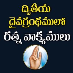 Bible Ratna Vakyalu