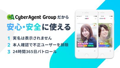 タップル-マッチングアプリで出会い/婚活 ScreenShot5