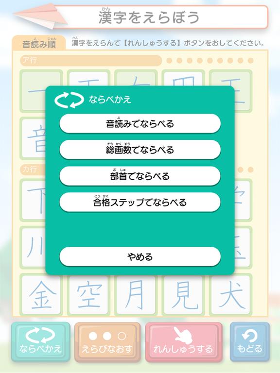 そらがき <漢字筆順学習アプリケーション 小学校1~6年>のおすすめ画像2