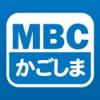 MBCアプリ