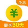 360借条-手机免息短期借款借钱平台